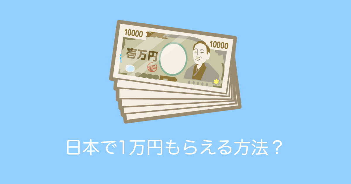 日本で1万円もらえる方法?