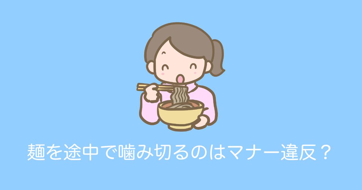 麺を途中で噛み切るのはマナー違反?