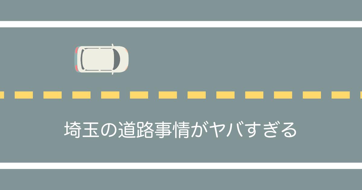 埼玉の道路事情がヤバすぎる