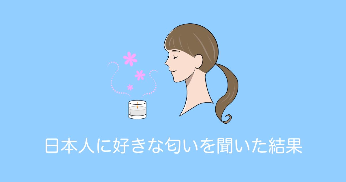 日本人に好きな匂いを聞いた結果