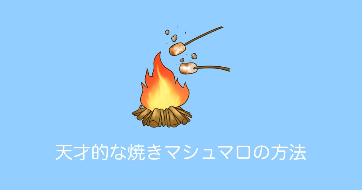 天才的な焼きマシュマロの方法