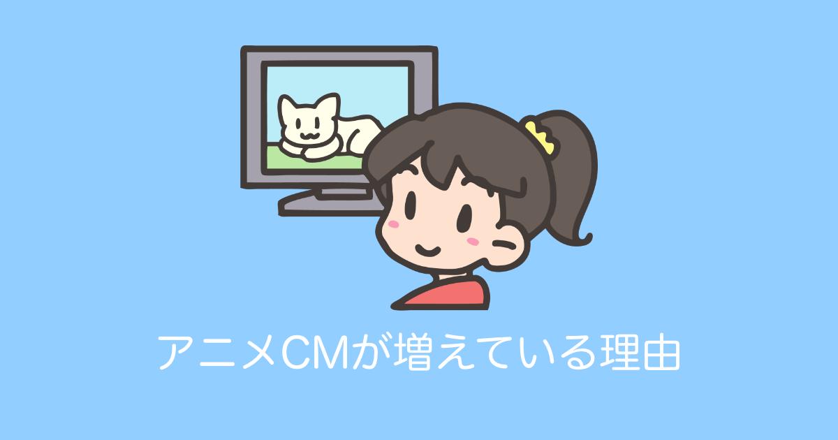 アニメCMが増えている理由