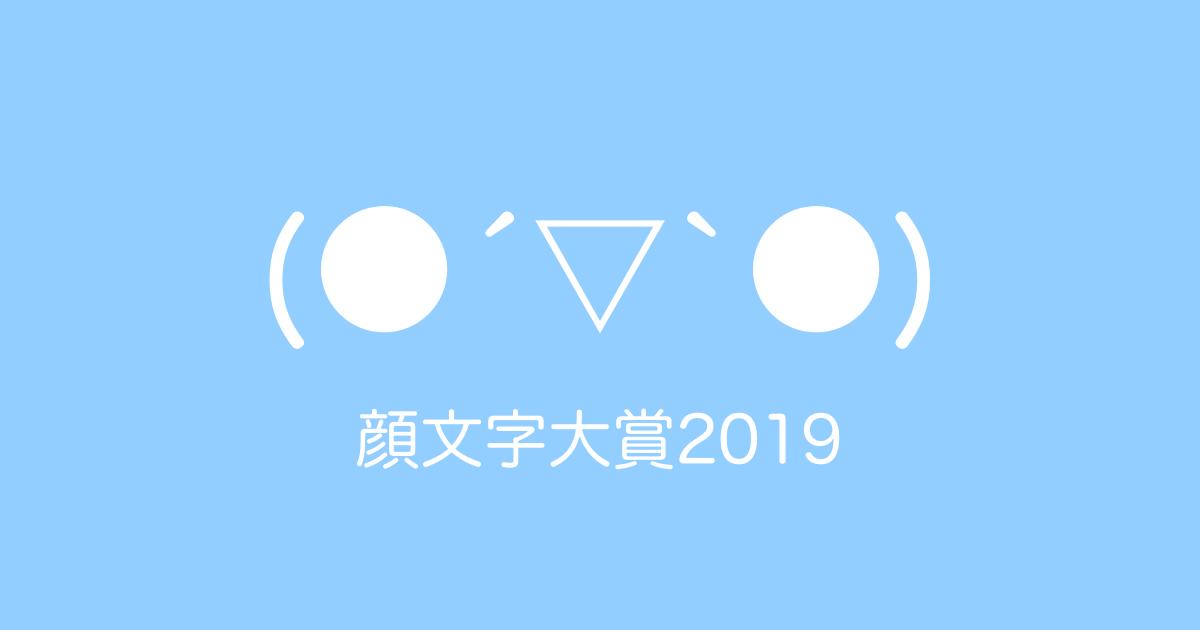 顔文字大賞2019
