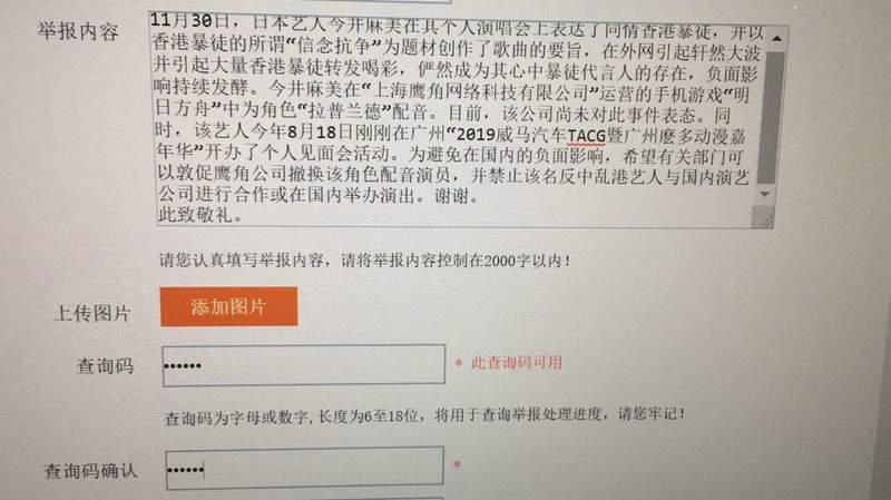 今井さんの中国での活動を禁止するよう政府に要求