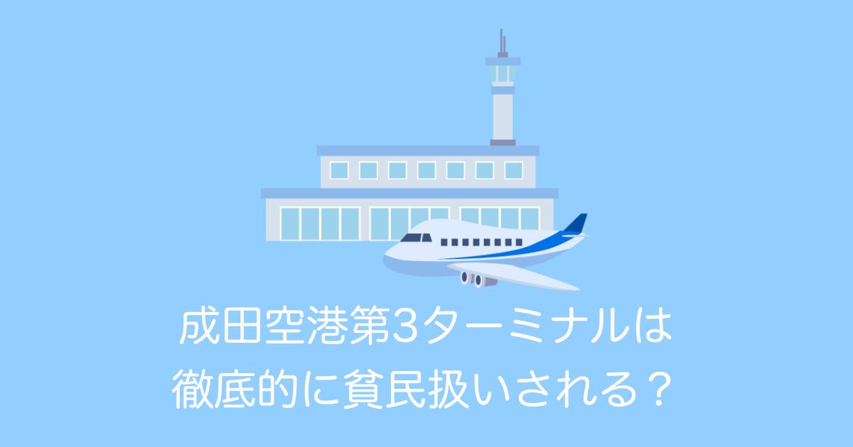 成田空港第3ターミナルは徹底的に貧民扱いされる?