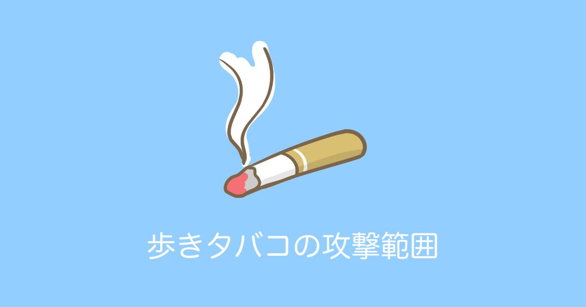 歩きタバコの攻撃範囲