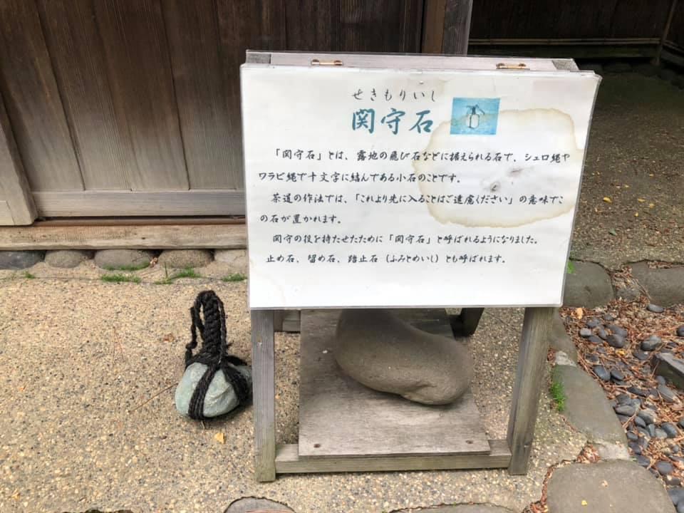 八窓庵の関守石