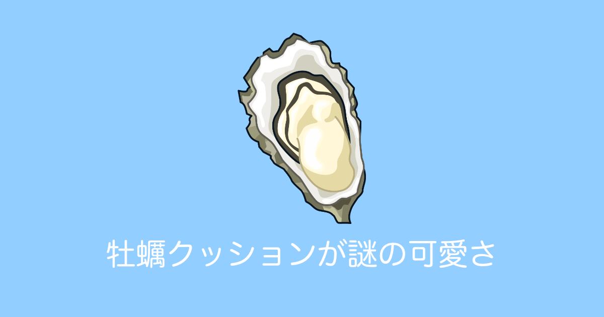 牡蠣クッションが謎の可愛さ