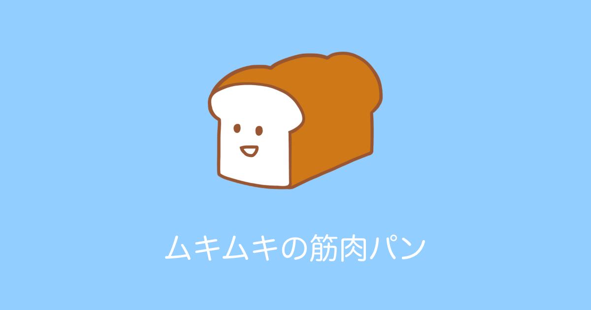 ムキムキの筋肉パン