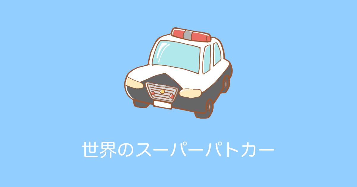 世界のスーパーパトカー