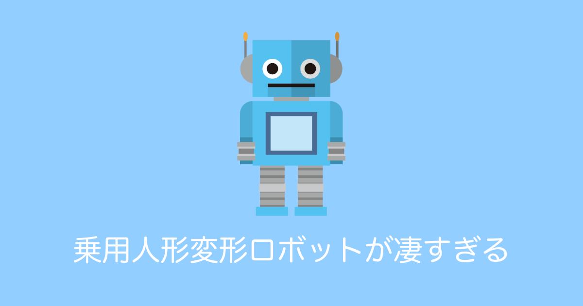 乗用人形変形ロボットが凄すぎる