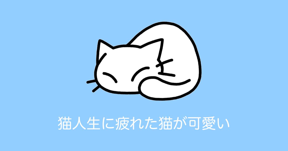 猫人生に疲れた猫が可愛い