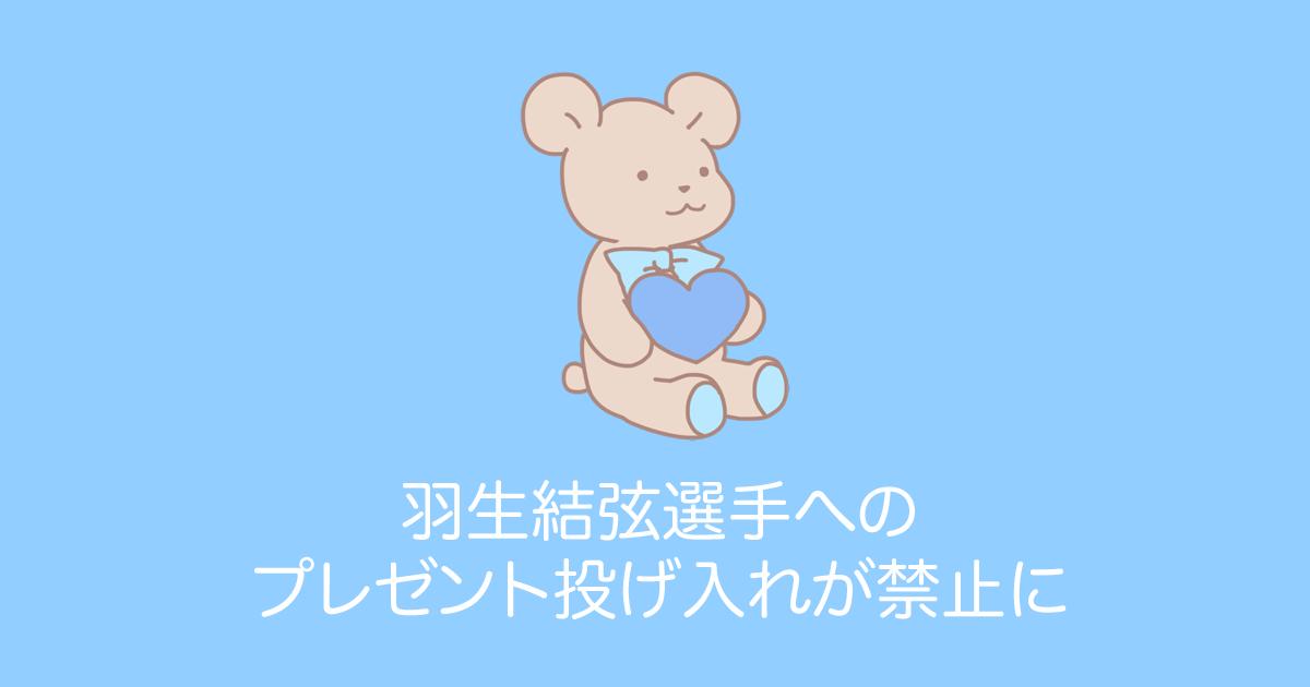 日本で「羽生結弦選手へのプーさんシャワー」が禁止に!中国の