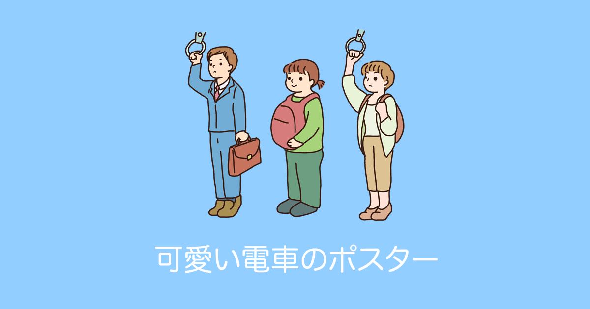 可愛い電車のポスター