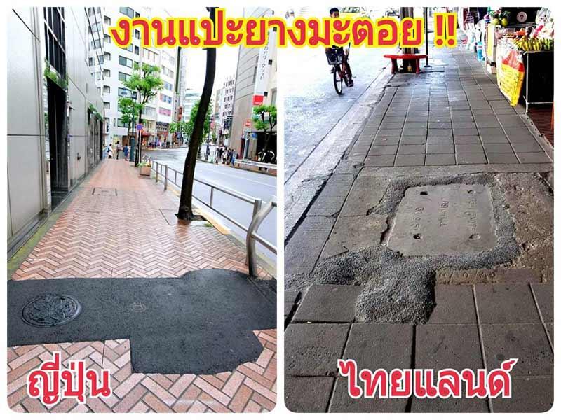 日本とタイのアスファルト舗装の比較