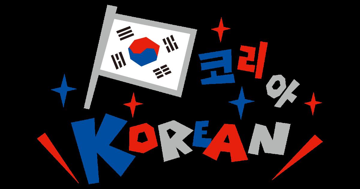 韓国K-POP
