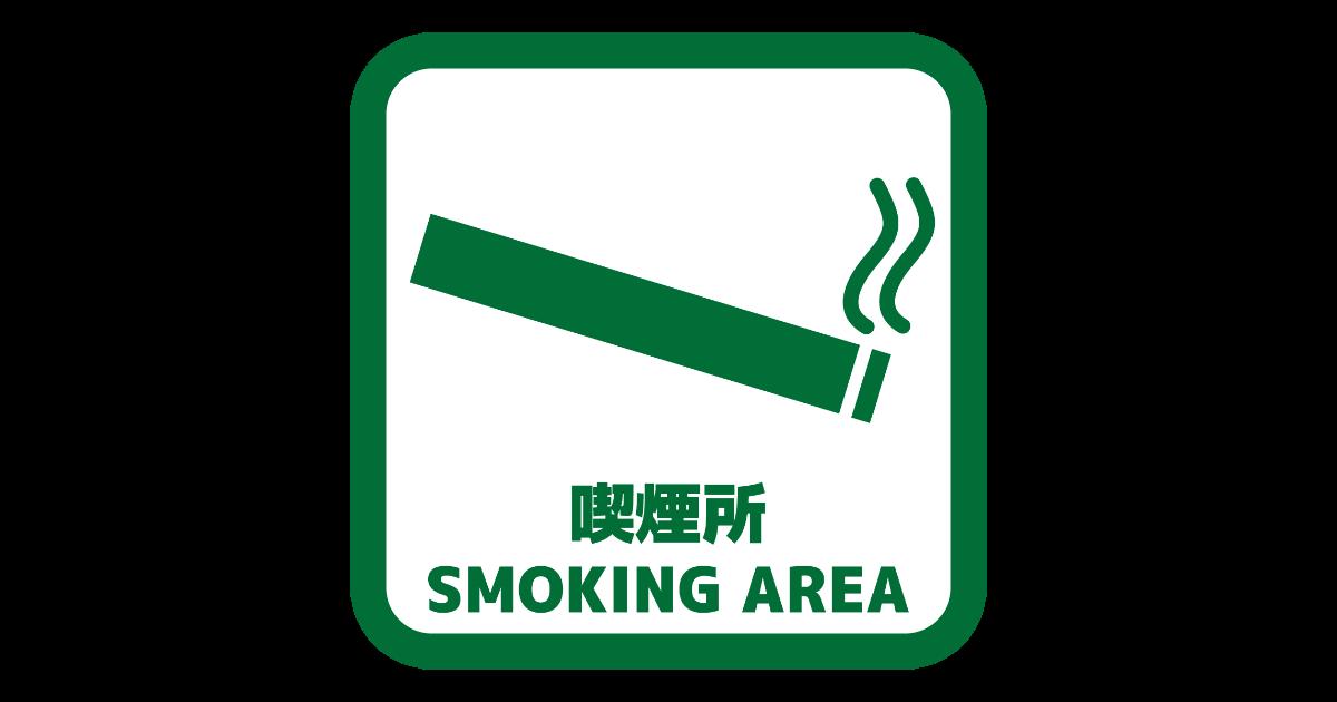 喫煙所のサイン