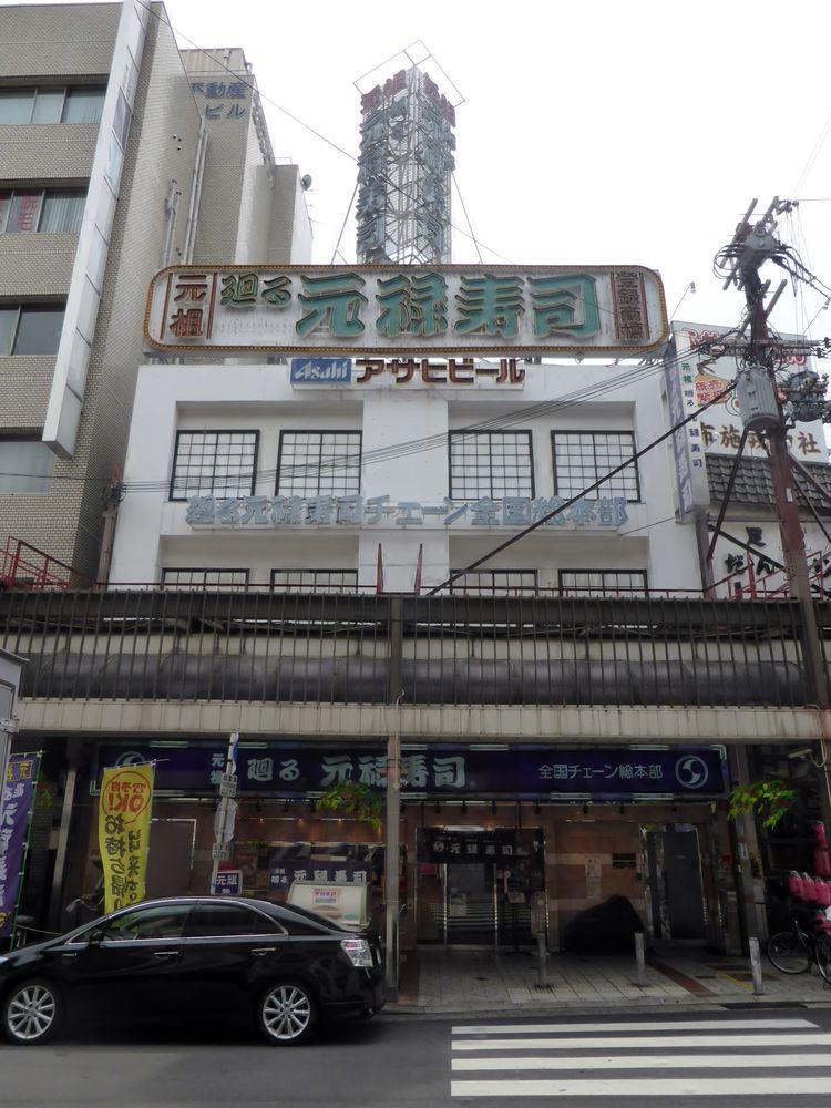 元禄寿司・本店