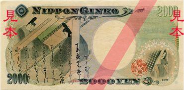 2000円札の裏面