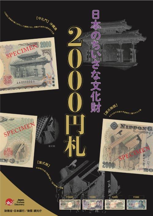 日本のちいさな文化財「2000円札」