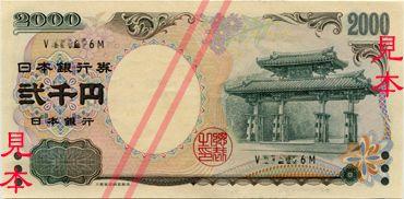 2000円札の表面