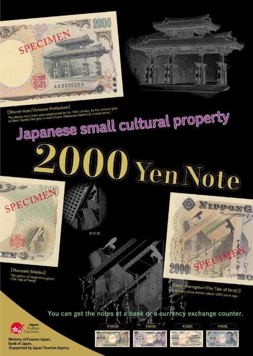 日本のちいさな文化財「2000円札」英語