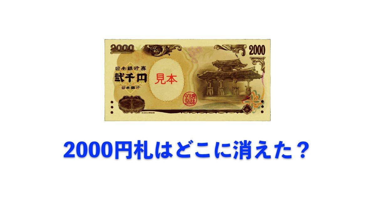 2000円札はどこへ?