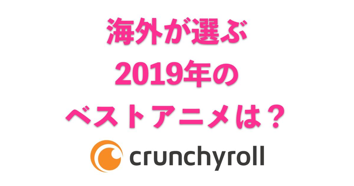 海外が選ぶ2019年のベストアニメは?(Crunchyroll