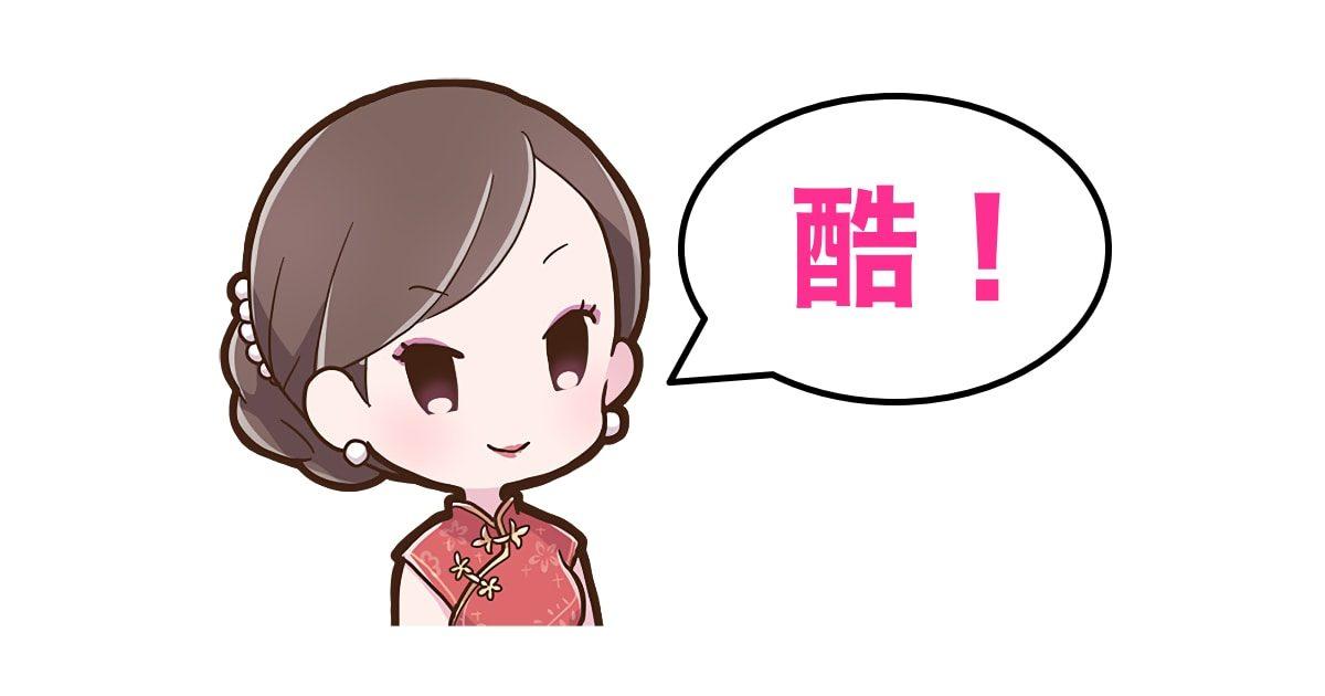 中国語の酷