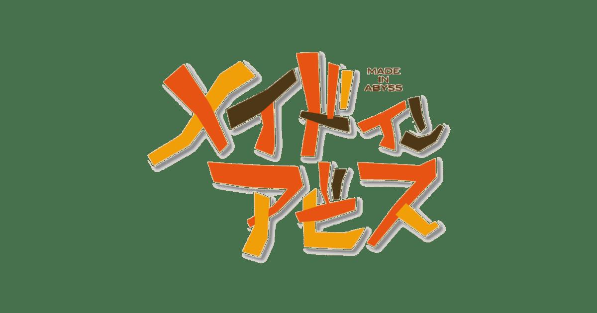 メイドインアビスのロゴ