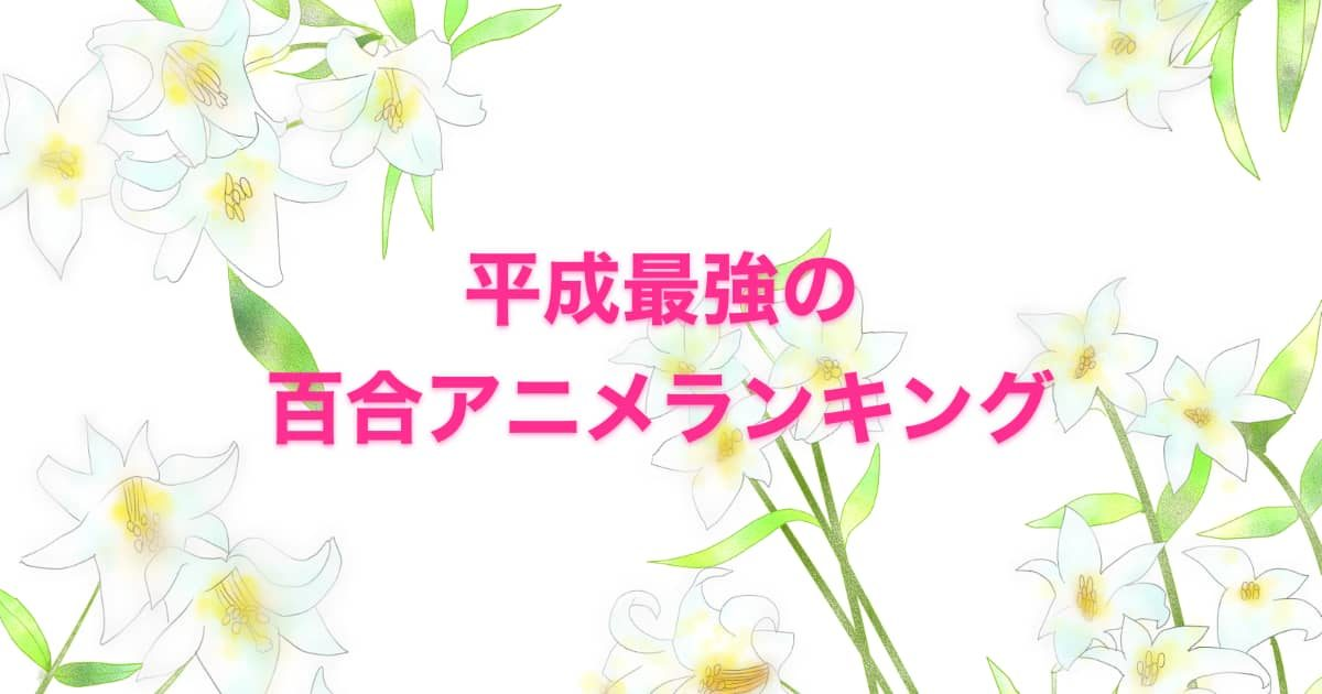 平成最強の百合アニメランキング