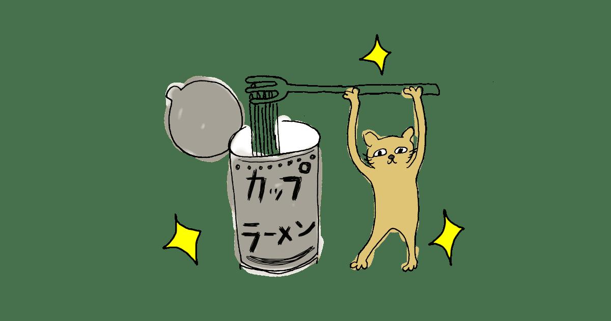カップラーメンと猫
