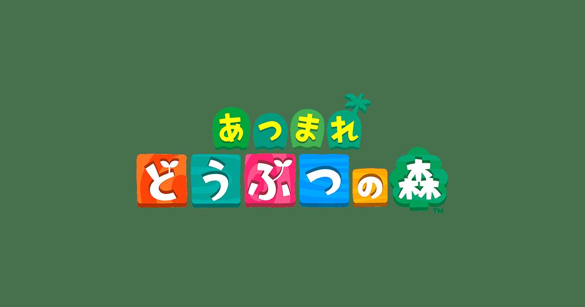 『あつまれ どうぶつの森』のロゴ