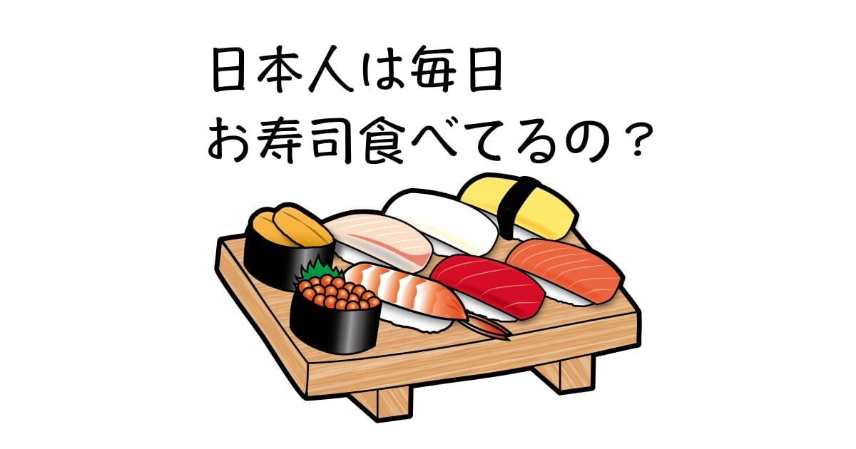 日本人は毎日お寿司食べてるの?