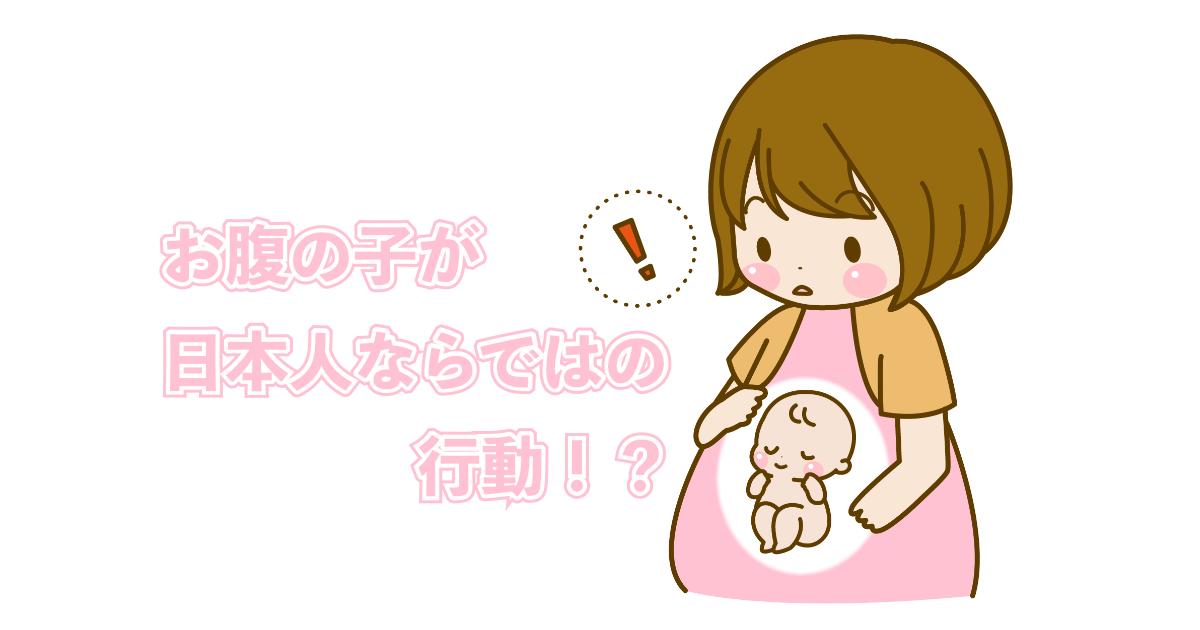 お腹の子が日本人ならではの行動