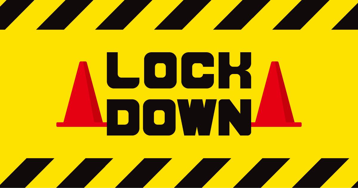 ロックダウン(都市封鎖)