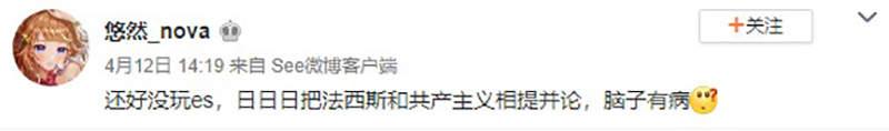 あんスタを批判する中国のファン