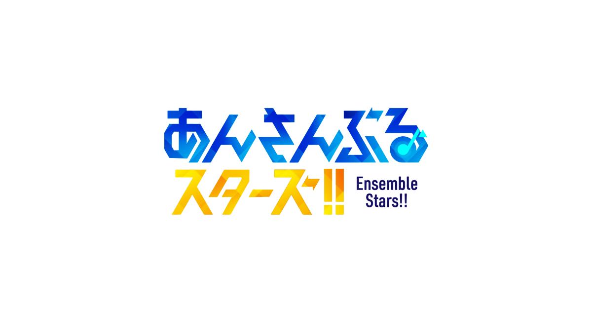 あんさんぶるスターズ!!
