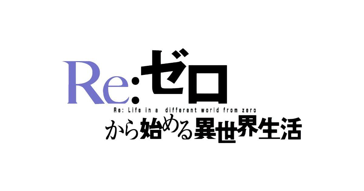 Re-ゼロから始める異世界生活