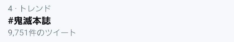 「#鬼滅本誌」がツイッターのトレンドに