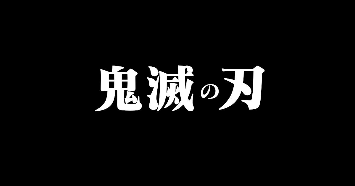 禰豆子 人間 イラスト
