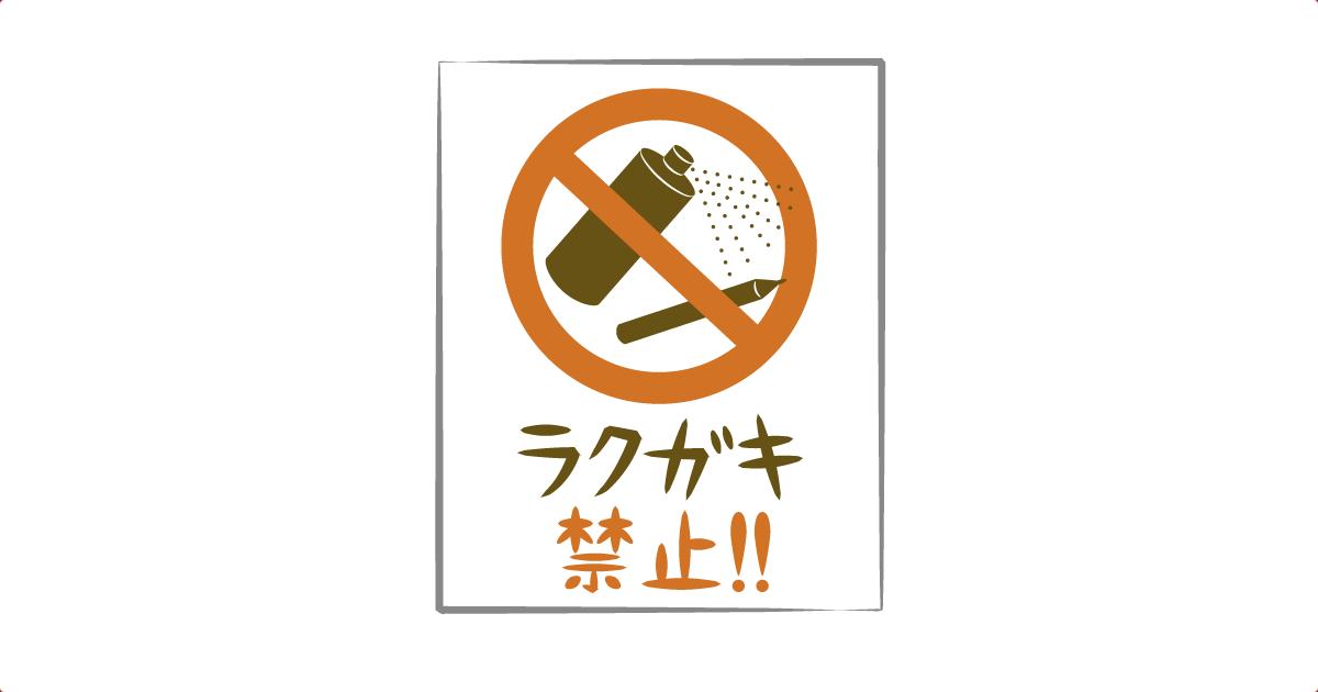 落書き禁止の貼り紙
