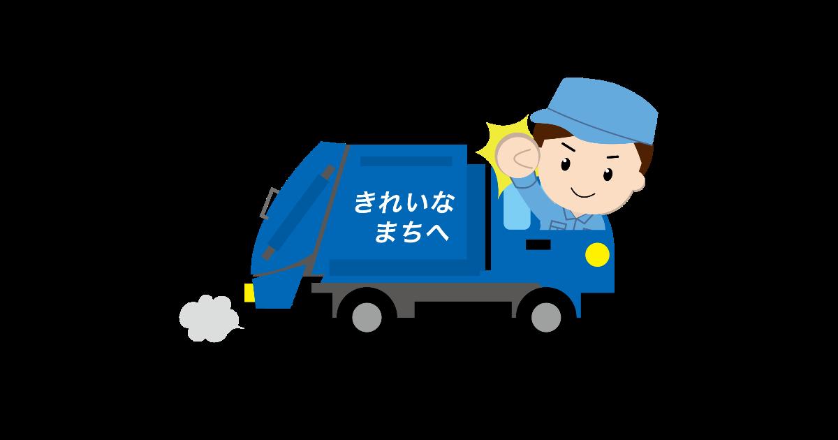 ゴミ収集車とゴミ収集作業員