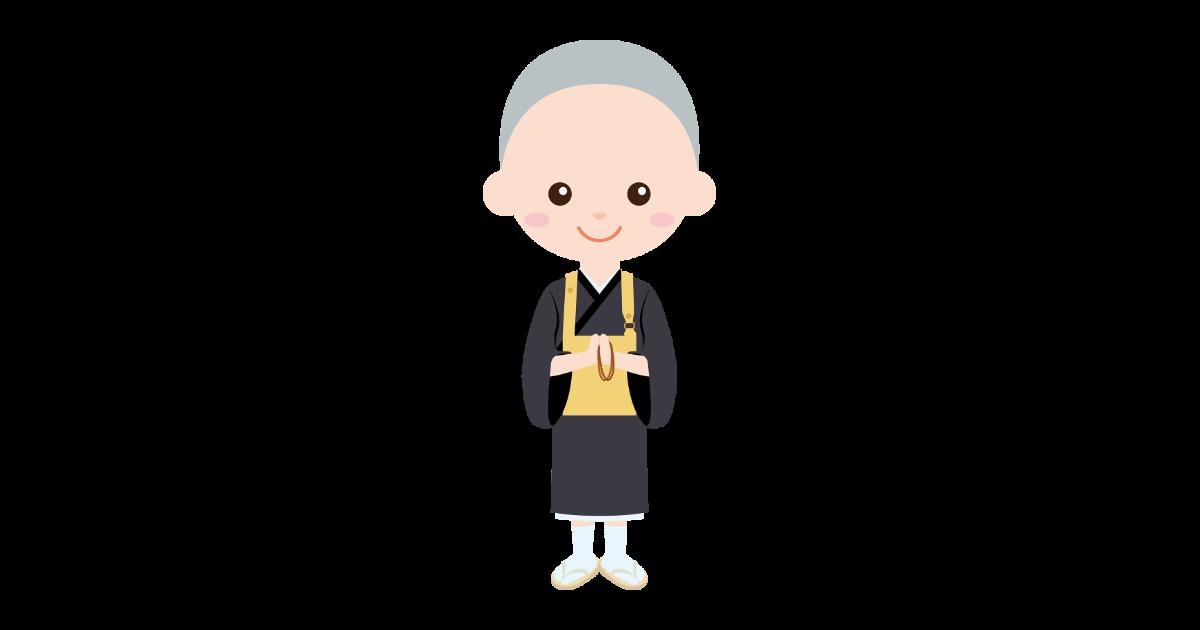 お坊さん(僧侶)