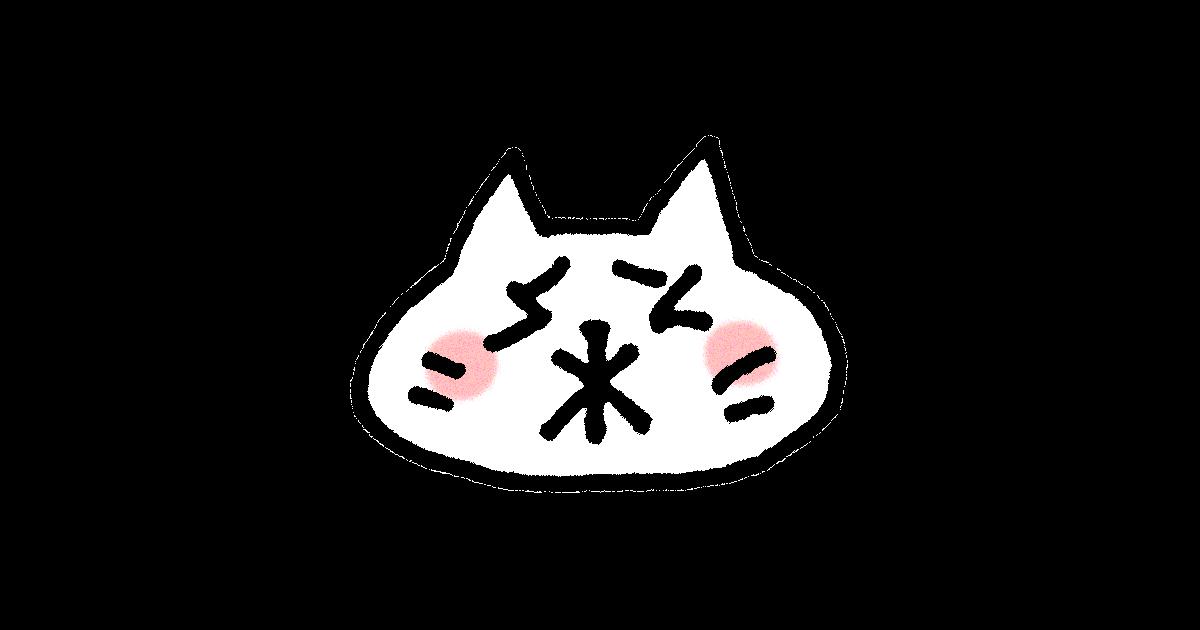 酸っぱいネコ