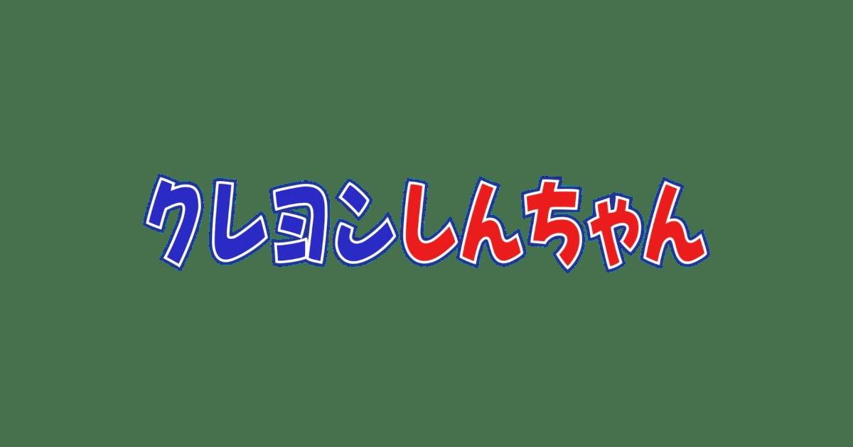 『クレヨンしんちゃん』のロゴ