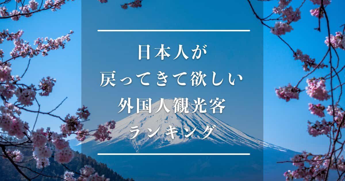 日本人が戻ってきて欲しい外国人観光客ランキング