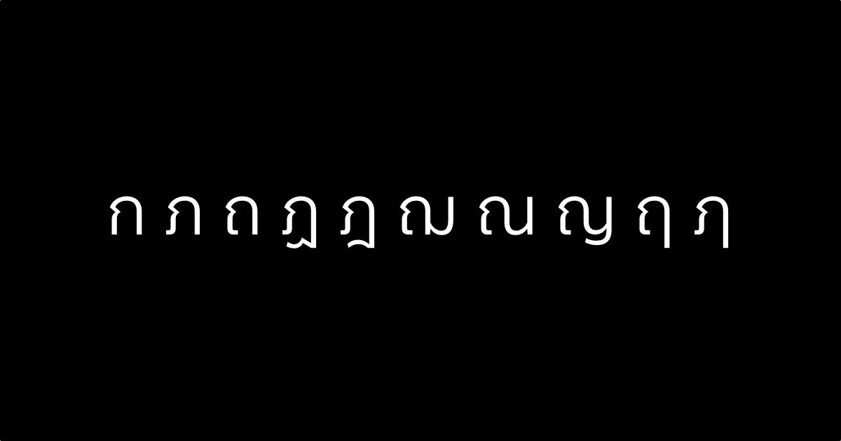 タイ語(タイ文字)