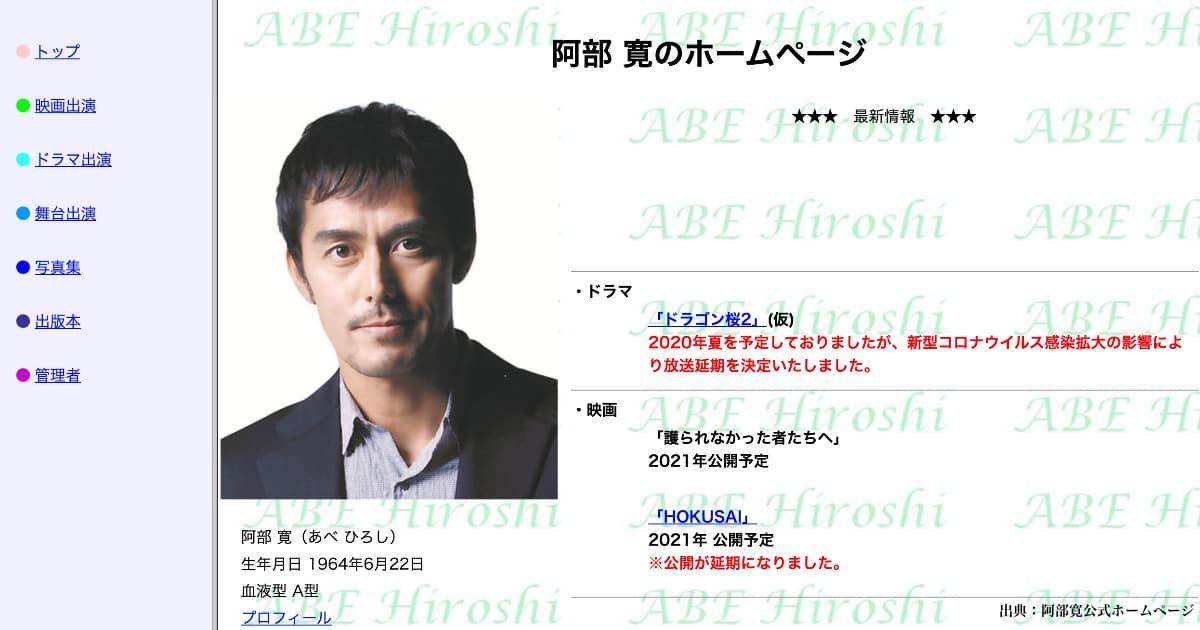 阿部寛公式ホームページ