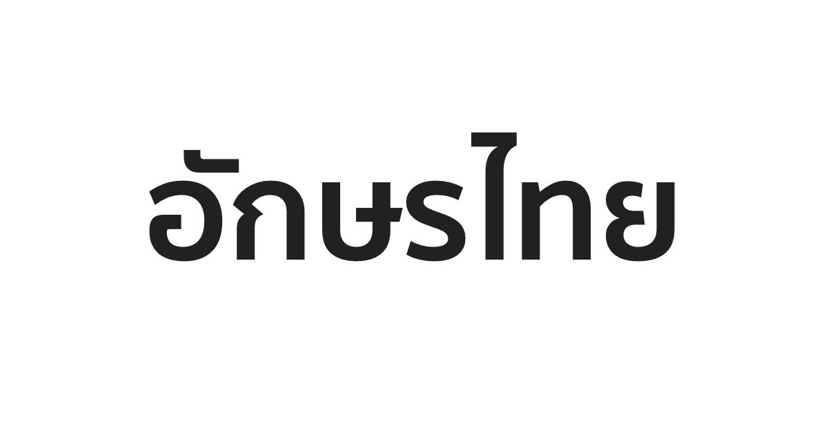อักษรไทย(タイ文字)